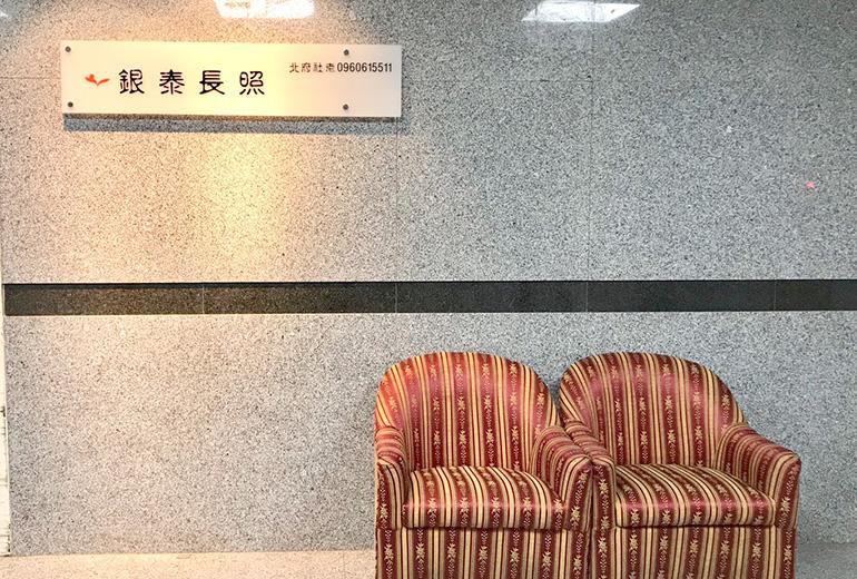 新北市私立銀泰老人長期照顧中心
