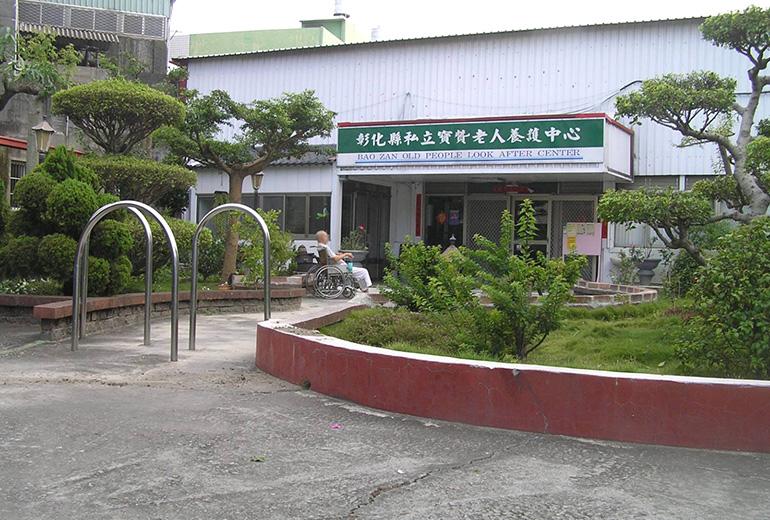 彰化縣私立寶贊老人養護中心