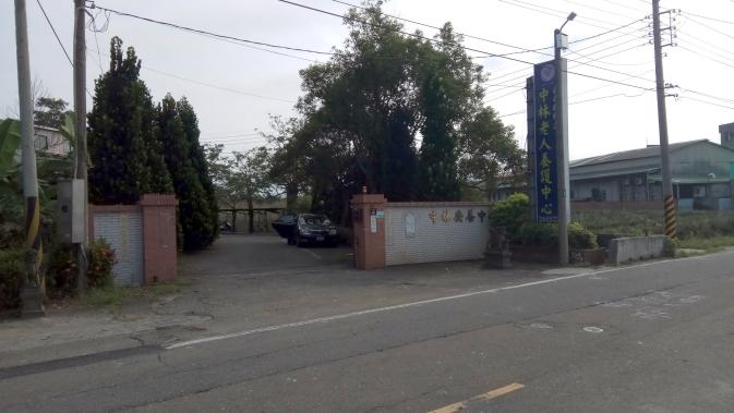 嘉義縣中林老人養護中心