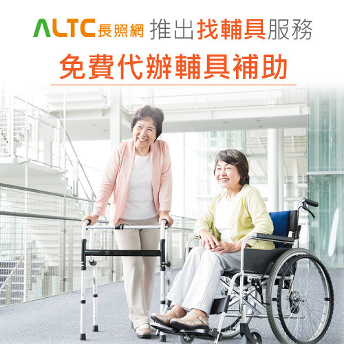 ALTC長照網-免費代辦輔具補助