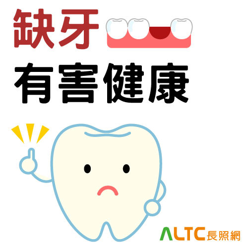缺牙有害健康