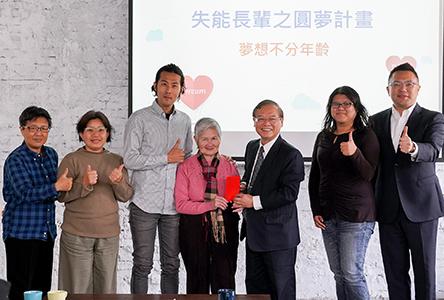永瑞基金會創舉 舉辦『失能長輩圓夢計畫』 六位平均80歲弱勢爺奶圓夢無憾