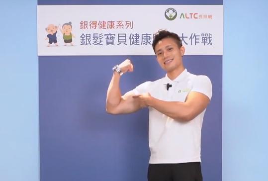 銀得健康系列-銀髮寶貝防疫大作戰(運動篇)