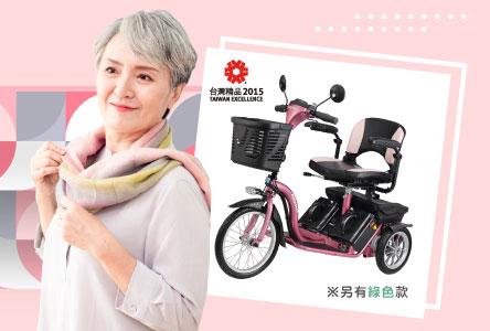輕巧電動代步車,讓爸媽外出輕鬆又時尚!