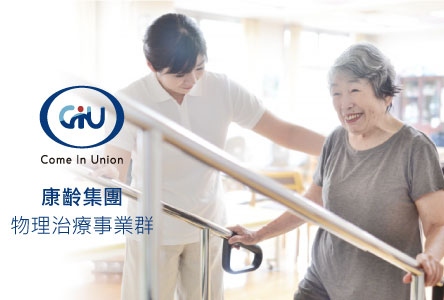 康齡集團|物理治療事業群